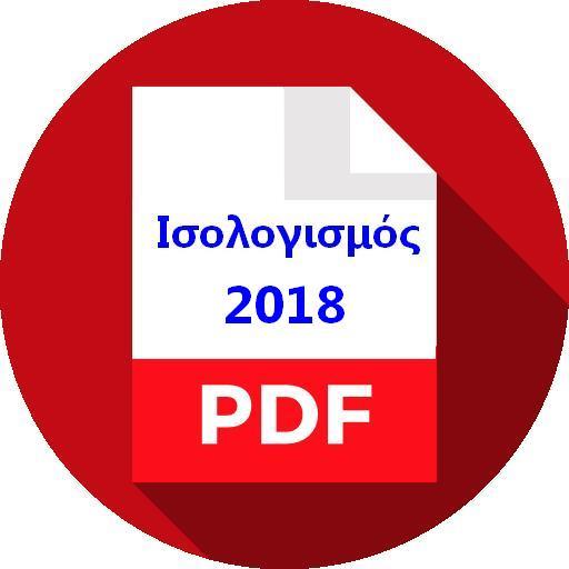 ΙΣΟΛΟΓΙΣΜΟΣ 7.8.2017 - 6.8.2018